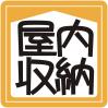 icon_okunai